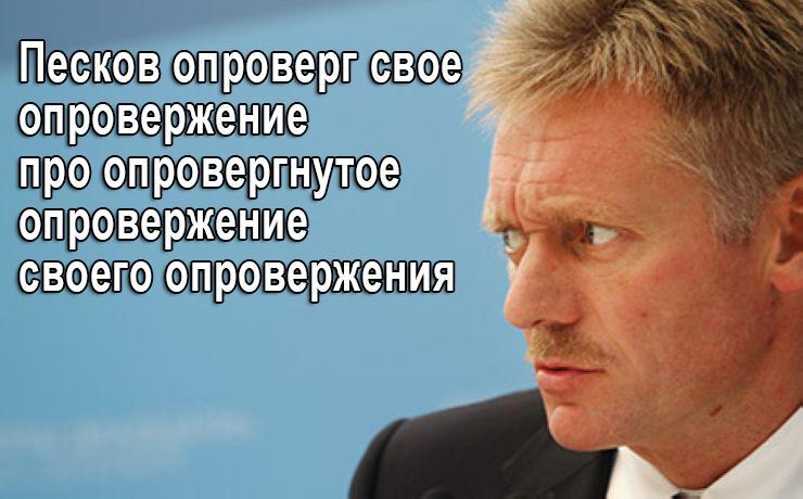 Слова Путина о российских военных на Донбассе неправильно интерпретировали, - Песков - Цензор.НЕТ 934