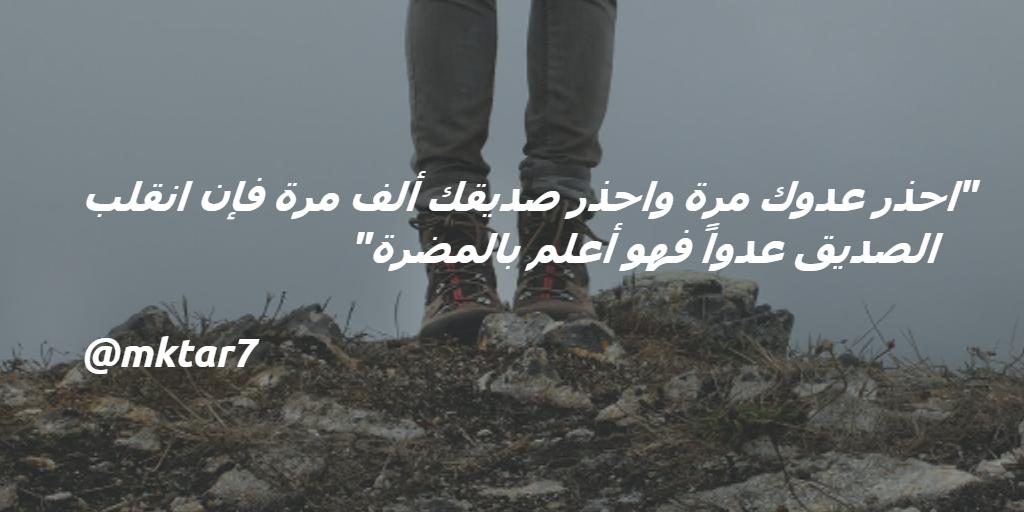 دعاء On Twitter Amoona212 احذر عدوك 2