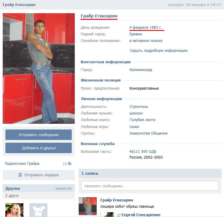 45-летний военнослужащий подорвался на фугасе в Станично-Луганском районе, - Москаль - Цензор.НЕТ 1994