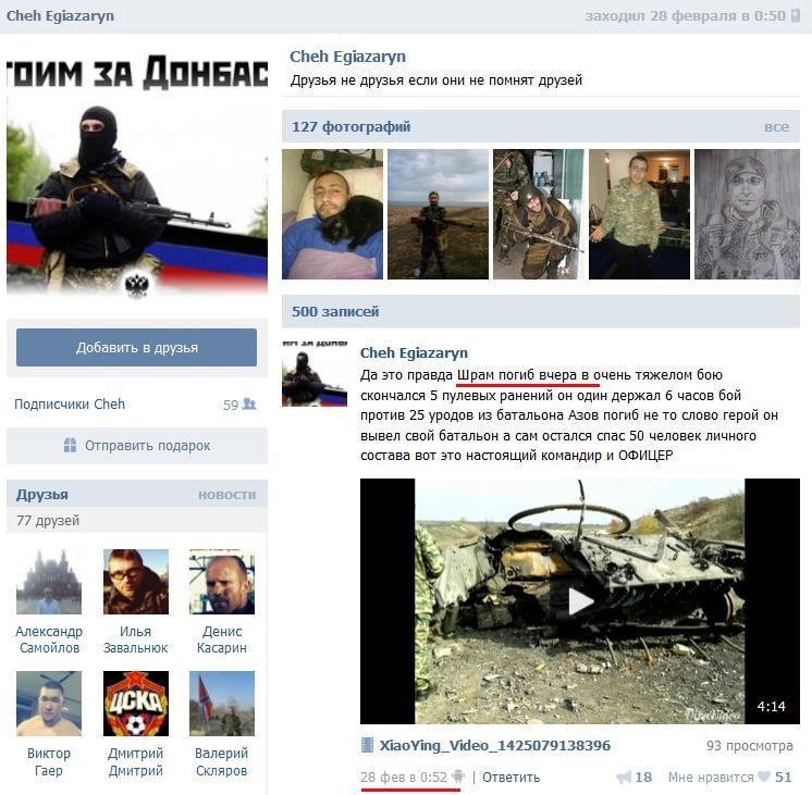 45-летний военнослужащий подорвался на фугасе в Станично-Луганском районе, - Москаль - Цензор.НЕТ 6428