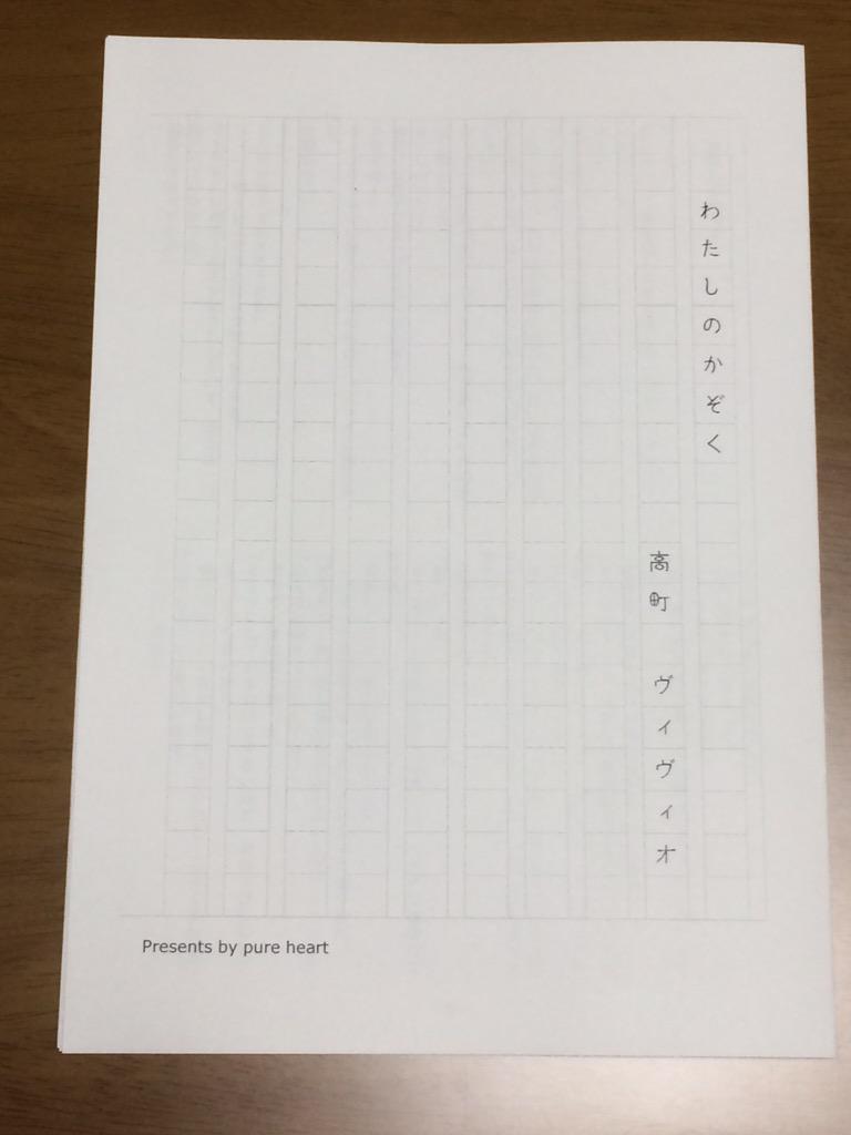 新刊のコピー本書けた。これから量産です http://t.co/bu9FnhBt0u