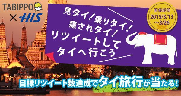 【リツイートするだけでタイにいける!】@TABIPPOをフォローしてこの投稿をRTするだけで応募完了!RT数が目標達成でタイ旅行が当たる! http://t.co/Ytr1MIj7aH #RTキャンペーン #tabippoxhis http://t.co/QQhefY2s7f
