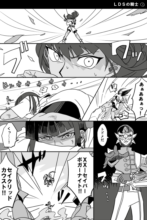 【A5漫画 3p】LDSの騎士(なんちゃってデュエル) http://t.co/sE2uoT5YSX