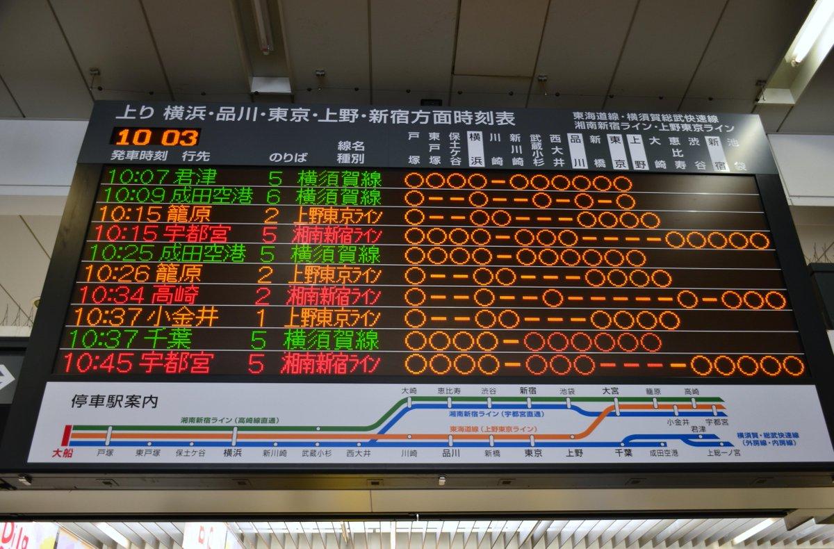上野東京ライン開業で、よりカオスになった大船駅発車標 pic.twitter.com/IOx4Y55vlH