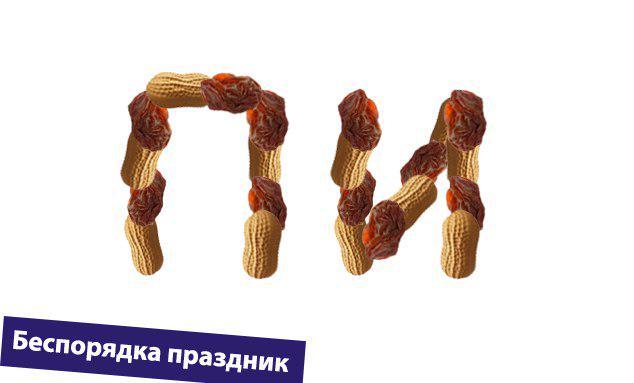 Поздравляем всех с Международным днем числа «пи»! Сколько цифр после запятой знаешь ты? http://t.co/bhgfbyXslh