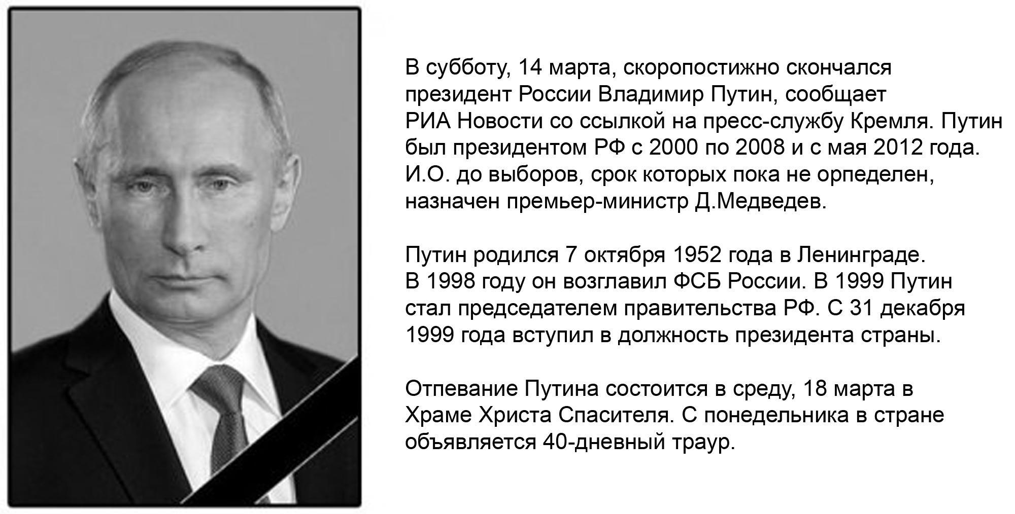 Путин и ботокс  НОВОСТИ В ФОТОГРАФИЯХ
