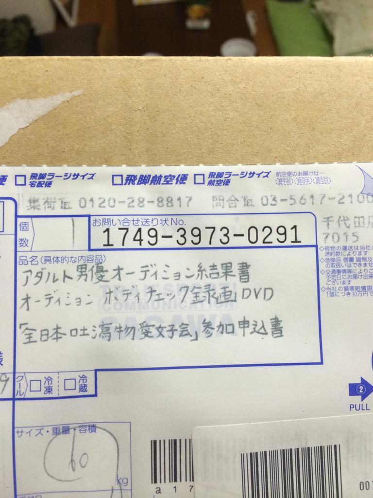 郵便物テロが起きた、、、 http://t.co/9FjaiA45Eq