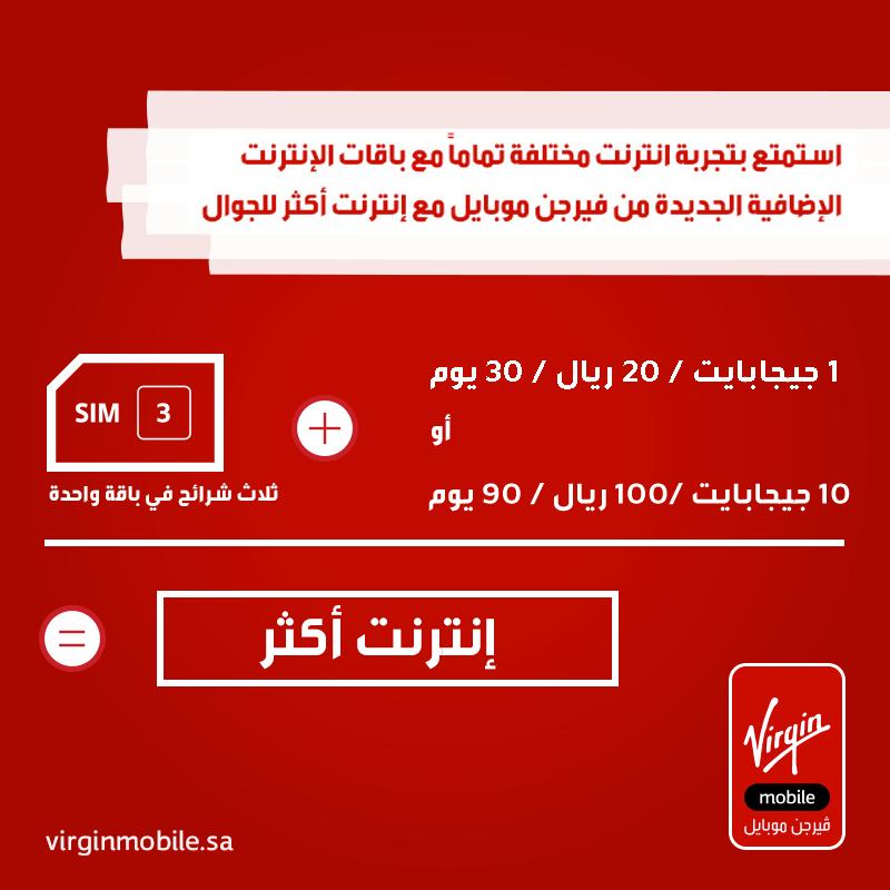 Uzivatel Virginmobileksa Na Twitteru اشترك في عرض الإنترنت 1gb مقابل 20 ريال صالحة لمدة 30 يوم أو عرض الإنترنت 10gb مقابل 100 ريال صالحة لمدة 90 يوم Http T Co Odgzyb2qev
