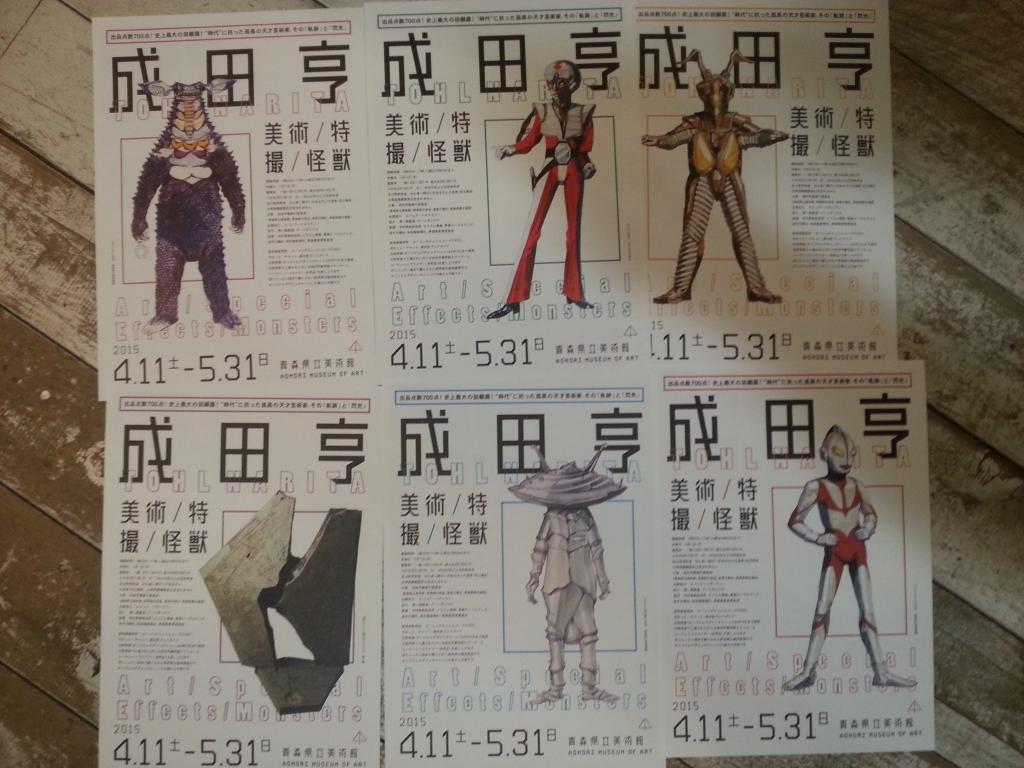 青森県立美術館成田亨展のチラシ全6種コンプをビリケン三原社長に見せびらかせられる。@ビリケン商会 http://t.co/qpWfoaFqr0
