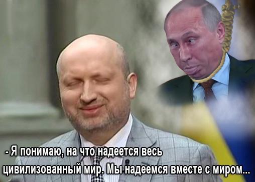 После встречи с Турчиновым поляки утвердились в мысли, что Россия - серьезная угроза - Цензор.НЕТ 3954