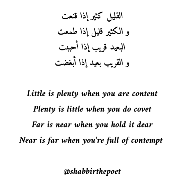 """Short Love Quotes In Different Languages Asgq17dkg: Shabbir Hassan On Twitter: """"Little Is Plenty When You Are"""