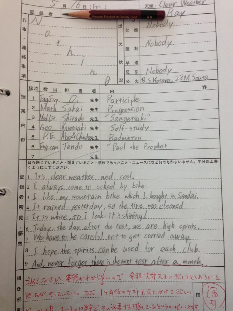 こちらが1年間の僕の学級日誌4回分のまとめになります。英語→中国語→タミル語→イディッシュ語となっております。 pic.twitter.com/PcYs442Udv