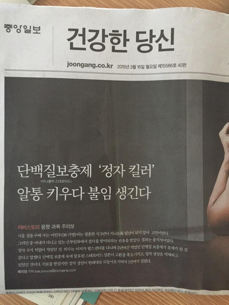 """헉 ㅋㅋㅋ오늘자 중앙일보 < 단백질 보충제 """"정자킬러""""  알통키우다 불임생긴다 > http://t.co/Y7aQiBMB2p"""