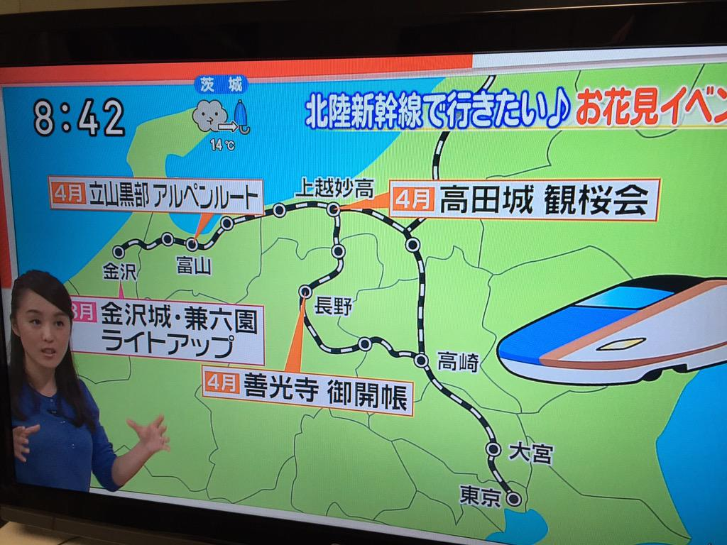 日テレのスッキリ!!で北陸新幹線の特集してるんだけどなんか謎の新しい新幹線が開業してるぞ????? http://t.co/X9tTBXcRPx