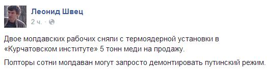 Молдова и Приднестровье сделали еще один шаг к урегулированию, - премьер-министр Молдовы Габурич - Цензор.НЕТ 5715