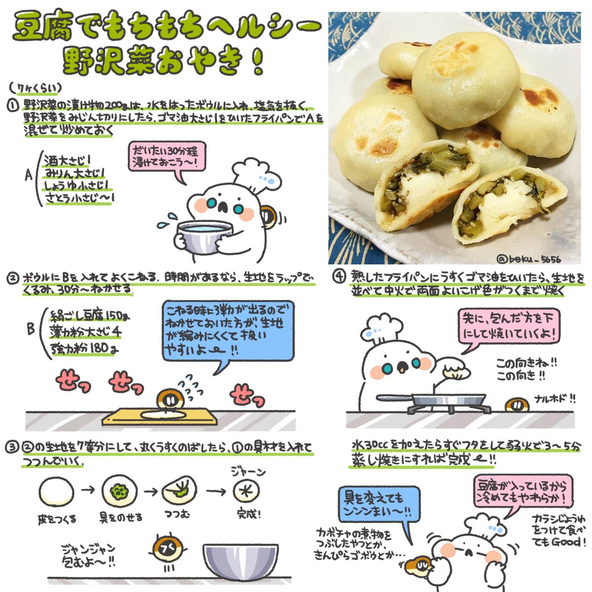 豆腐でもちもちヘルシー!野沢菜おやきのレシピまとめました!٩( OO )۶