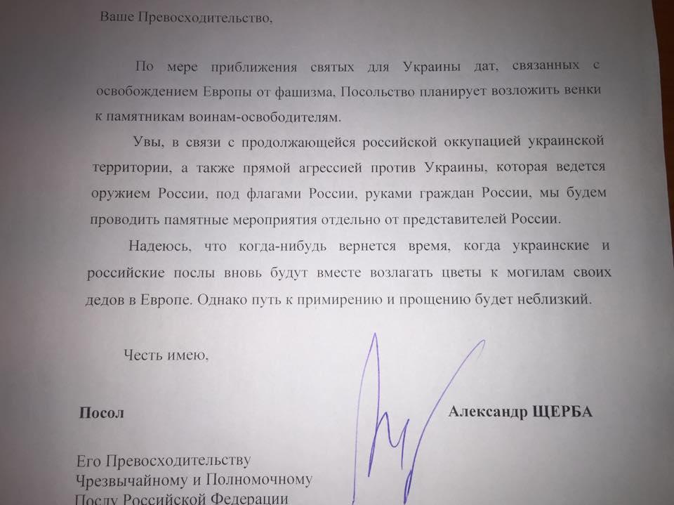 Президент Польши Коморовский отказался приезжать в Москву на 9 мая - Цензор.НЕТ 5301