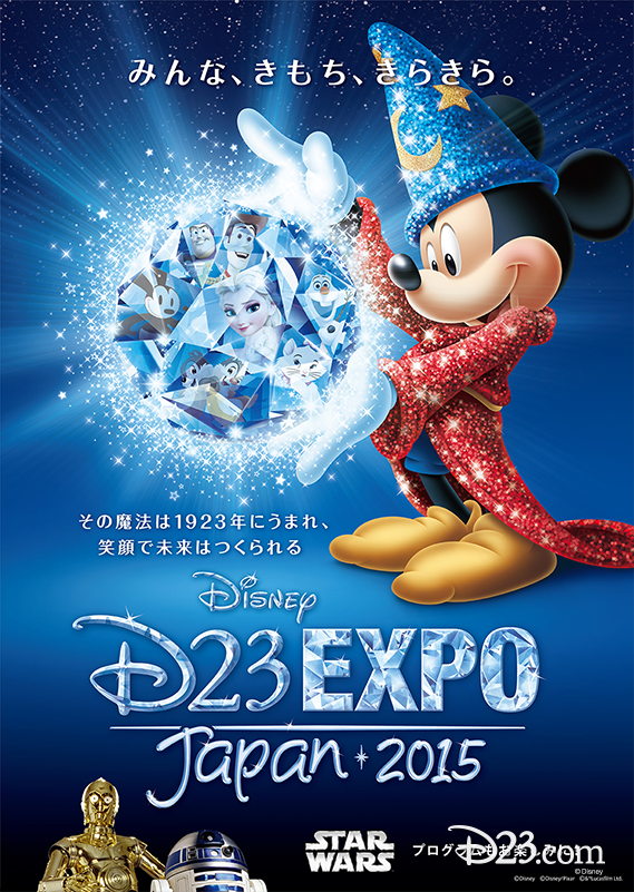 Just announced: #D23Expo Japan returns to Tokyo Disney Resort November 6-8 2015! Details: http://t.co/gVlg1njLFM http://t.co/oYqzu94aVB