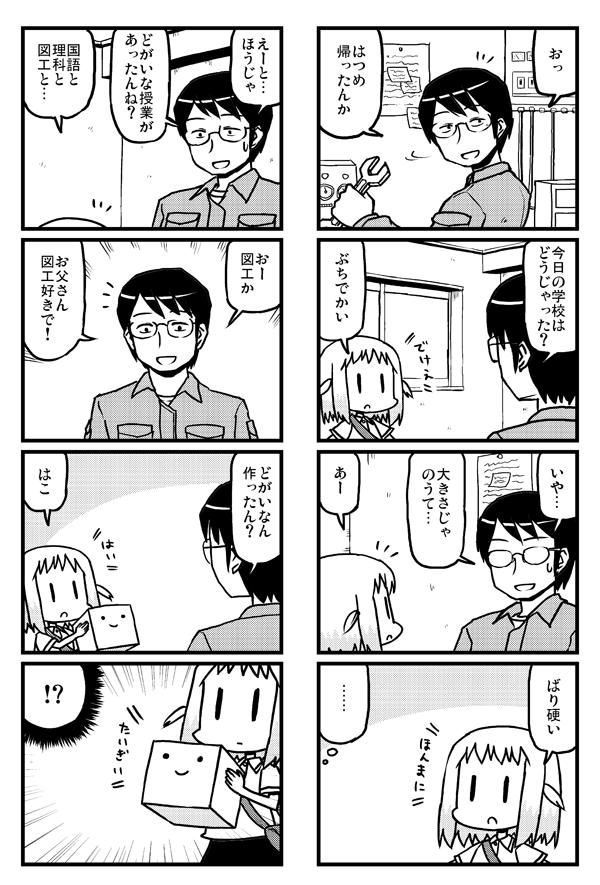 """大沖 on Twitter: """"ひらめきはつ..."""