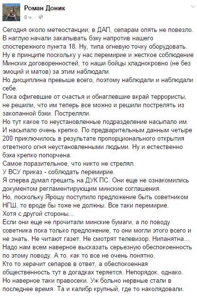 Террористы на протяжении суток обстреливали из артиллерии, минометов и танков Авдеевку, - пресс-центр АТО - Цензор.НЕТ 512