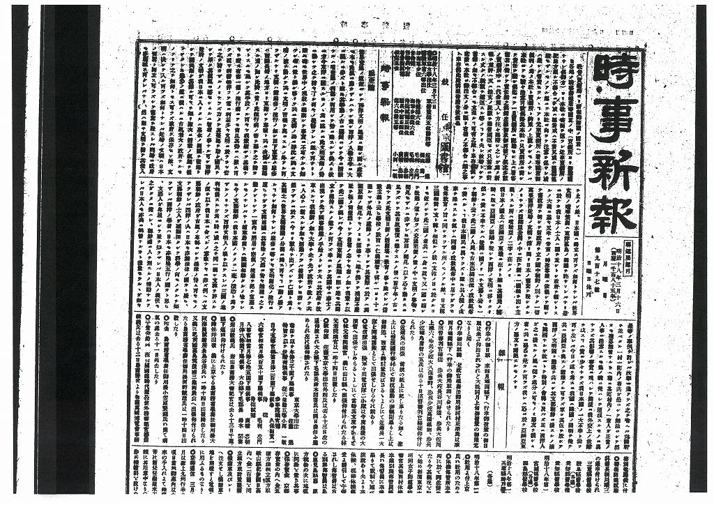 "西村幸祐 a Twitter: ""130年前の昨日3/16、産経新聞の前身、時事新報 ..."