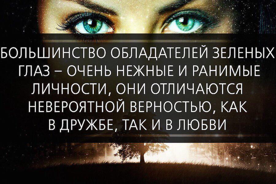 Глаза картинки с надписями про
