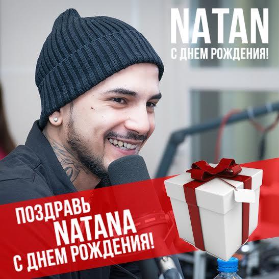 С днем рождения натан открытка, марта изонить
