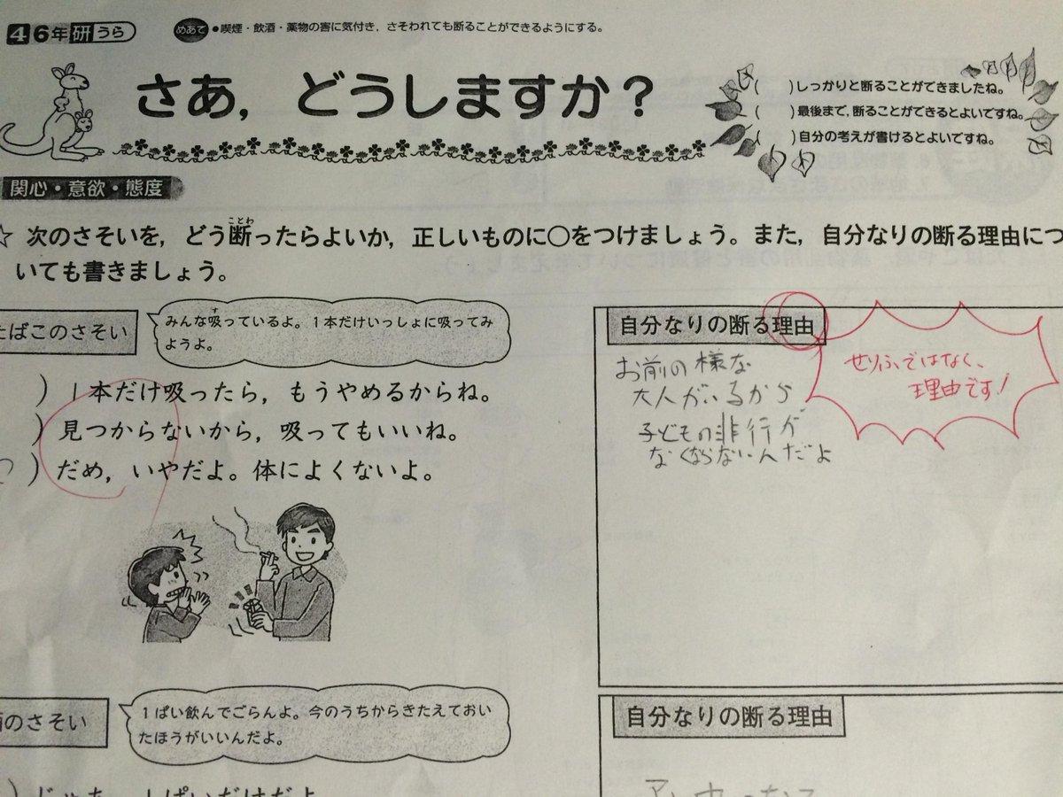 小6息子の保健のテスト pic.twitter.com/1Qpt1e18RV
