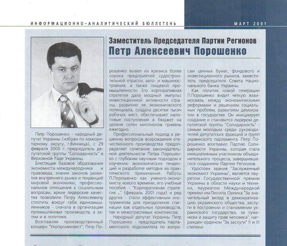 """""""Порошенко принес извинения за инцидент с самолетом """"Белавиа"""" и проинформировал, что виновные наказаны"""", - пресс-служба Лукашенко - Цензор.НЕТ 4079"""