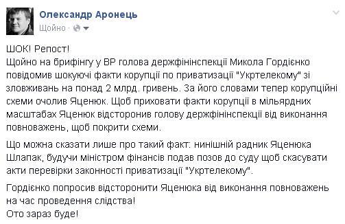 Мы, фактически, положили конец коррупции в энергетической сфере, - Яценюк - Цензор.НЕТ 660