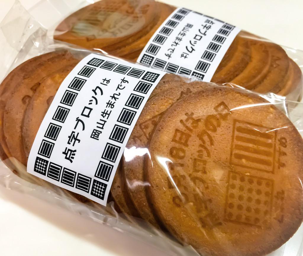 岡山には点字ブロックのせんべいやお饅頭もあります。これも竹内先生たちの発案で商品化されたものです~♫꒰・‿・๑꒱ http://t.co/Bo60rPosZh