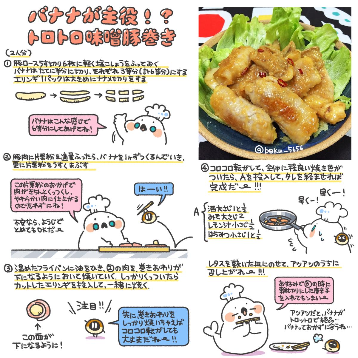 美味しいバナナの味噌豚巻きのレシピまとめました٩(OO*)و pic.twitter.com/Bsvy3WAkEV