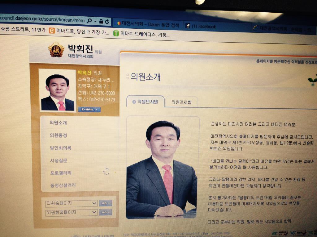 아직도 봉하마을을 아방궁이네 역적이네 하며 노무현 대통령 비하한 대전 대덕구 시의원을 고발 합니다. http://t.co/CoVv2Gwh8V http://t.co/muGPl7KhZg