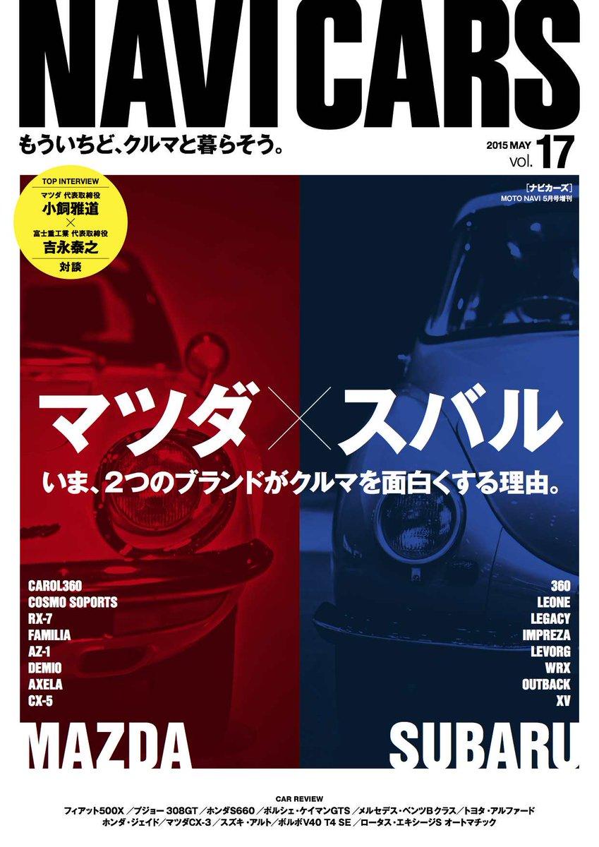 NAVI CARS最新号特集は「マツダ×スバル いま、2つのブランドがクルマを面白くする理由」 マツダ小飼社長とスバル吉永社長の特別対談も!http://t.co/mEjNVuaN5z http://t.co/XLLBdb2dUE