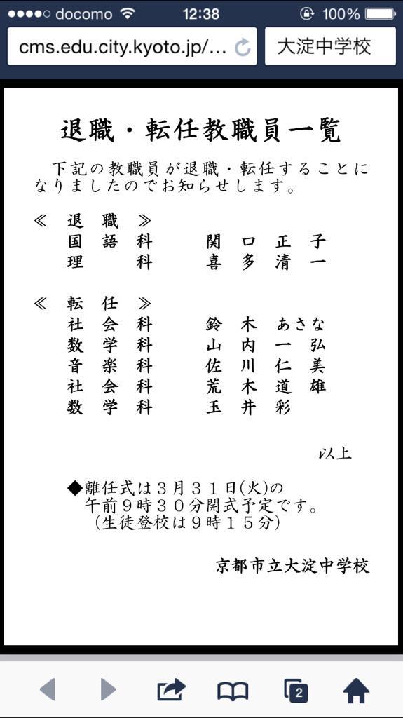 京都市立大淀中学校 (@ohyodotyu...