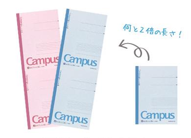 コクヨハクでは限定商品「2連キャンパスノート」を販売します!2冊のキャンパスノートが連なった工場で裁断前の状態で、ながーーーーーーーーーーーーいままお届けします。http://t.co/nyzu81aIRY #campus40th http://t.co/LNQ93z8HH7