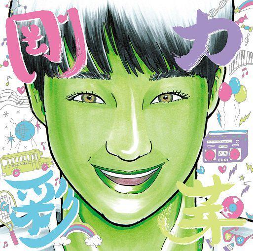 剛力彩芽CDジャケット、ゆでたまごが「ゴーリキ」風に描き下ろし natalie.mu/music/news/141… pic.twitter.com/SWidZevU6q