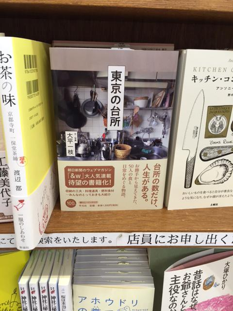 『東京の台所』大平一枝:文・写真(平凡社)。おしゃれで紹介されるようなキッチンではなく、東京に普通に暮らす様々な方々の台所をそのまま拝見。そこから見えてくる物語。かたち、道具、食材、調味料など台所から見える生き方が興味深いです。 http://t.co/0XG2K5UJUh