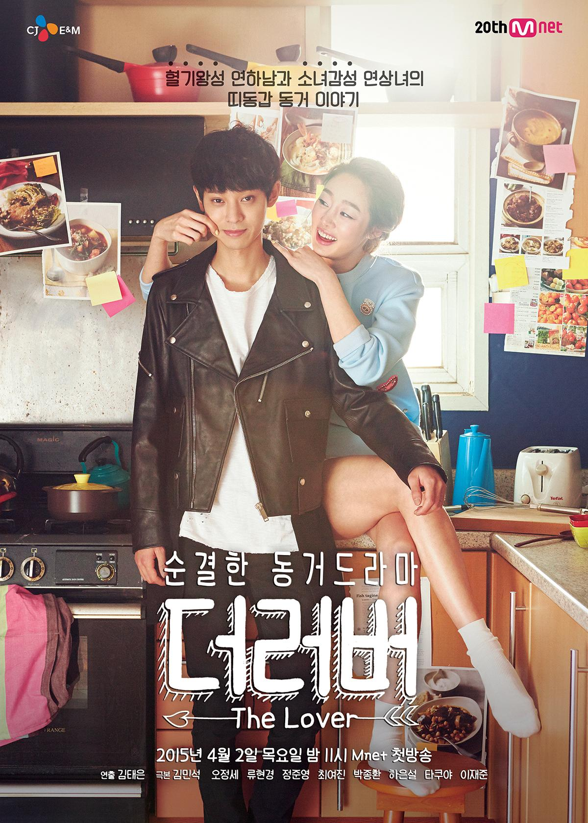 Image result for korean drama the lover