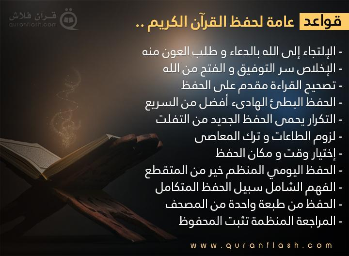 Quranflash on Twitter: