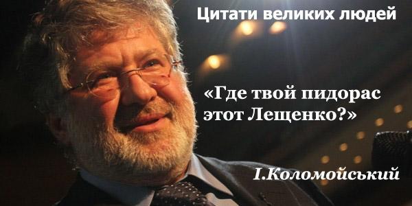 """""""Лещенко - це приклад політичного скунса"""", - Луценко - Цензор.НЕТ 2021"""
