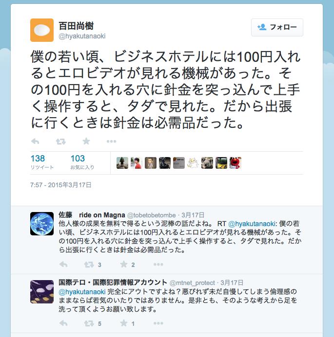 嘘八百田 hashtag on Twitter
