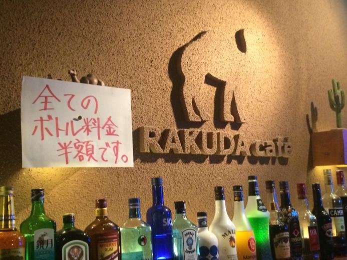 あと1ヶ月で閉店のらくだカフェなぅ(´・_・`)ノ http://t.co/hBCuhoyOGn