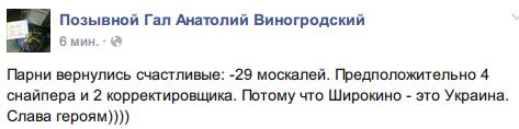 В районе Докучаевска формируется новая тактическая группа террористов, - Тымчук - Цензор.НЕТ 3860