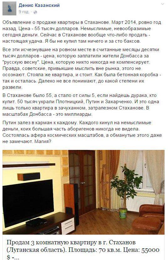 """Боевики вынуждают население Донбасса платить """"десятину"""" при переводе денег со счетов в наличные, - спикер АТО - Цензор.НЕТ 2659"""