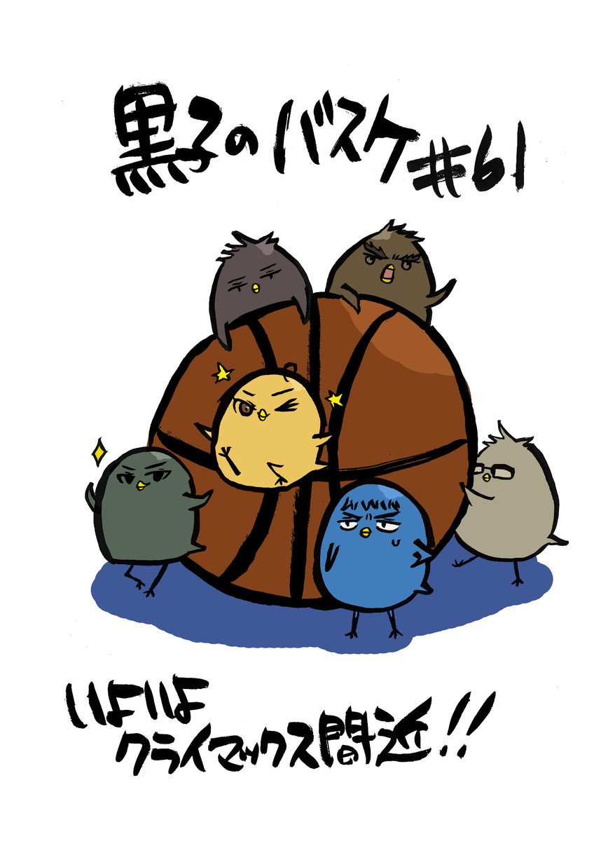 仕事中の食欲が止まらず最近ひどい有様なのですが、背中に2つ並べている赤司のクッションの、ひよこ赤司の冷ややかな眼差しで我に返る日々です(-_-)。試合も大詰め!第61Q「今度こそ」宜しくお願いします!(黒) #kurobas