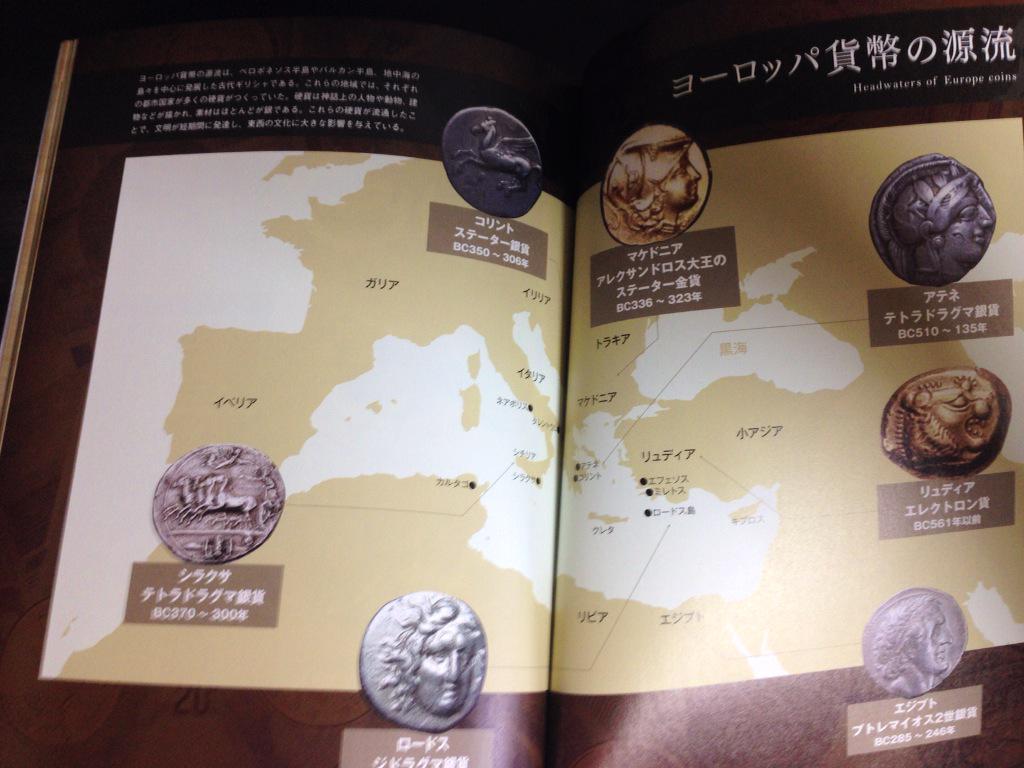 買いました!貨幣でわかる世界史!地中海を中心にヨーロッパ、イスラム世界の各国の古代から現代までの貨幣の歴史やそれに伴う社会史経済史を完結に豊富な図や写真と共に紹介してます。ニッチなようで現在の世情を違う角度からも考えられそうな本です!