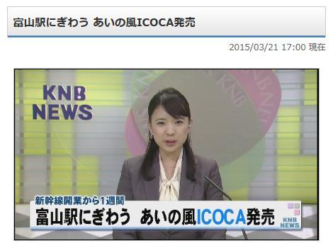 KNBニュース