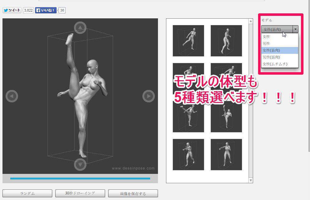 以前男性筋肉3Dモデルを自由に動かしてポーズをつけられるartpose