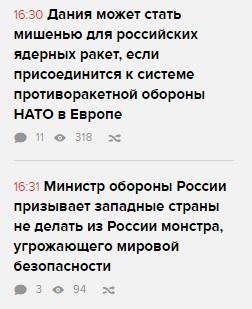 Система ПРО НАТО не угрожает России, - глава МИД Дании - Цензор.НЕТ 5993